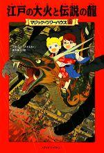 江戸の大火と伝説の龍(マジック・ツリーハウス23)(児童書)