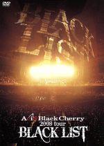 "2008 tour""BLACK LIST""(通常)(DVD)"