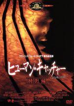 ヒューマン・キャッチャー 特別編(通常)(DVD)