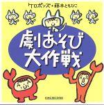 ケロポンズ+藤本ともひこ 劇あそび大作戦(通常)(CDA)