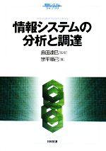 情報システムの分析と調達(情報システムライブラリ)(単行本)