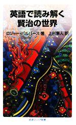 英語で読み解く賢治の世界岩波ジュニア新書