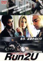 Run2U コリアン・コネクション(DVD)