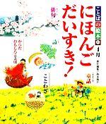 ことばの絵本 1 4月 にほんごだいすき!(児童書)