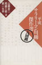 平成サラリーマン川柳傑作選(九回裏)(新書)