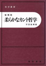 柔らかなカント哲学 増補版(単行本)