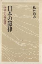 日本の韻律 五音と七音の詩学(単行本)