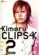 CLIPS-K2(通常)(DVD)