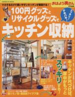 100円グッズとリサイクル グッズでスッキリ!キッチン収納(単行本)