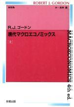 現代マクロエコノミックス 新装版 上(単行本)