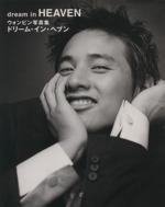 ドリーム・イン・ヘブン ウォンビン写真集(オリジナルシールシート付)(単行本)