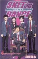 SKET DANCE(4)ジャンプC