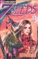 7SEEDS(セブンシーズ)(13)(フラワーCアルファ)(少女コミック)
