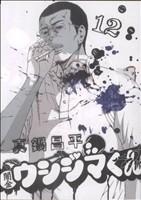 闇金ウシジマくん(12)(ビッグC)(大人コミック)