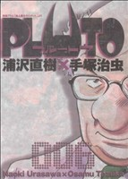 PLUTO(6)(ビッグC)(大人コミック)
