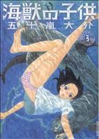 海獣の子供(3)(IKKI C)(大人コミック)