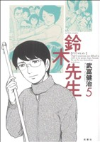 鈴木先生(5)アクションC