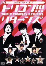 メイキング・オブ トリコン!!!リターンズ(通常)(DVD)