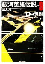 銀河英雄伝説 回天篇(創元SF文庫)(9)(文庫)