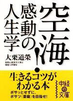 空海!感動の人生学(中経の文庫)(文庫)