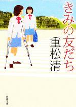 きみの友だち(新潮文庫)(文庫)