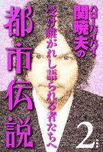 ハローバイバイ・関暁夫の都市伝説 受け継がれし語られる者たちへ(2)(単行本)