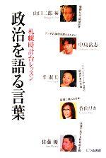 政治を語る言葉 札幌時計台レッスン(単行本)