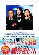 ケータイ刑事銭形海TSPOドルフィンガールズショー スピンオフは映画だけではないのだよ、ワトソン君!(リンダブックス)(CD1枚付)(単行本)