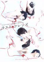 ラスト・フレンズ ディレクターズカット完全版 DVD-BOX(通常)(DVD)