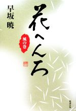 花へんろ 風の巻(早坂暁コレクション11)(単行本)