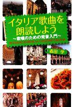 イタリア歌曲を朗読しよう 歌唱のための発音入門(CD1枚付)(単行本)