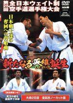 極真会館 第25回全日本ウエイト制空手道選手権大会 新たなる英雄誕生(通常)(DVD)