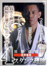 黒澤浩樹 空手革命 4スタンス理論(通常)(DVD)