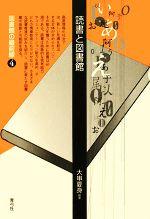 読書と図書館(図書館の最前線4)(単行本)