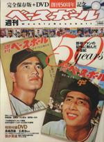 週刊ベースボール50YEARS(単行本)
