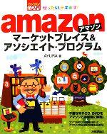 ぜったいデキます!アマゾンマーケットプレイス&アソシエイト・プログラム(パソコン楽ラク入門)(単行本)