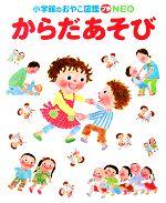 からだあそび(小学館のおやこ図鑑プチNEO)(DVD1枚付)(児童書)