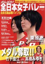 がんばれ!全日本女子バレー Magazine Vol.11(単行本)