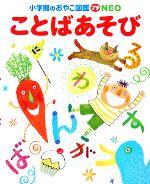 ことばあそび(小学館のおやこ図鑑プチNEO)(CD1枚付)(児童書)