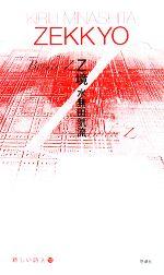 Z境(新しい詩人12)(単行本)