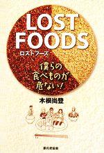 LOST FOODS 僕らの食べものが危ない!(単行本)
