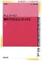現代マクロエコノミックス 新装版 下(単行本)