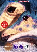 原寸大 恐竜館(小学館の図鑑NEO 本物の大きさ絵本)(ポスター1枚付)(児童書)