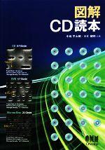 図解 CD読本(単行本)