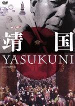 靖国 YASUKUNI(通常)(DVD)