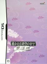 遙かなる時空の中で 夢浮橋 <プレミアムBOX>(音声台本、オリジナルCDエピローグ集付)(プレミアムBOX)(ゲーム)