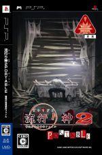 流行り神2 PORTABLE 警視庁怪異事件ファイル(ゲーム)