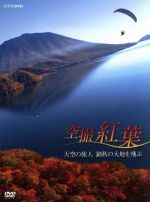 空撮 紅葉~天空の旅人 錦秋の大地を飛ぶ~(通常)(DVD)