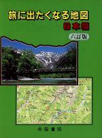 旅に出たくなる地図 日本編 六訂版(単行本)