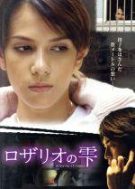 ロザリオの雫(DVD)